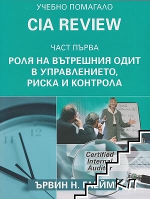 Учебно помагало CIA Review. Част 1: Роля на вътрешния одит в управлението, риска и контрола