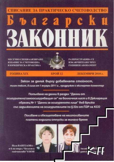 Български законник. Бр. 12 / 2010