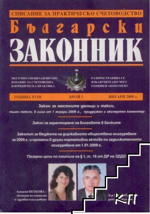 Български законник. Бр. 1 / 2009