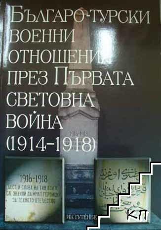 Българо-турски военни отношения през Първата световна война (1914-1918)
