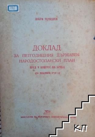 Доклад за петгодишния държавен народостопански план пред V конгрес на БКП(к), 23 дек. 1948 г.