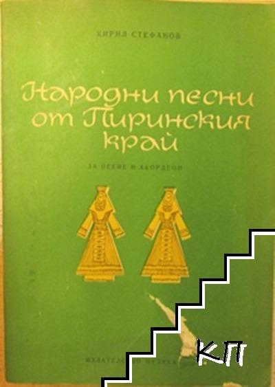 Народни песни от Пиринския край