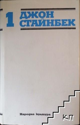 Избрани творби в три тома. Том 1
