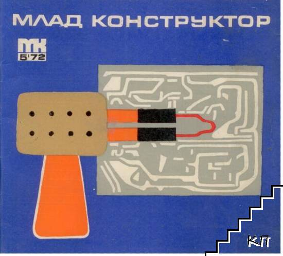 Млад конструктор. Бр. 5 / 1972