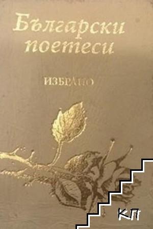 Български поетеси. Избрано. Том 1-2