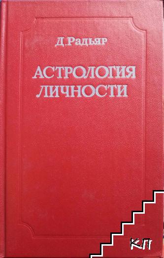 Астрология личности