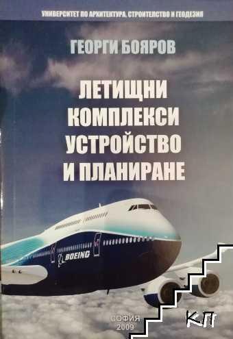 Летищни комплекси: Устройство и планиране