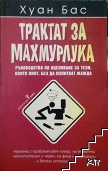 Трактат за махмурлука