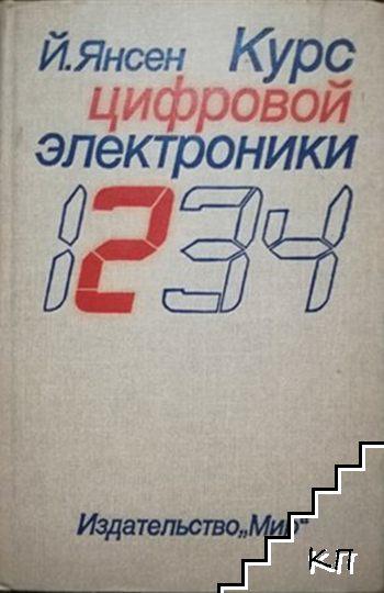 Курс цифровой электроники в четырех томах. Том 2-4