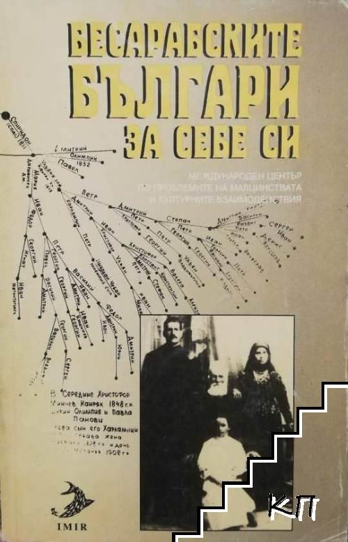 Бесарабските българи за себе си