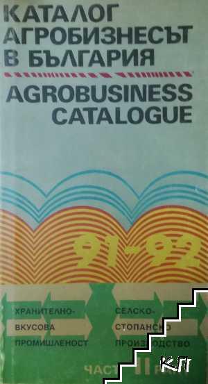 Агробизнесът в България. Част 2