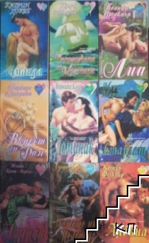 """Серия """"Исторически романси"""". Комплект от 10 книги"""