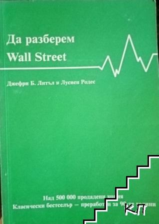 Да разберем Wall Street