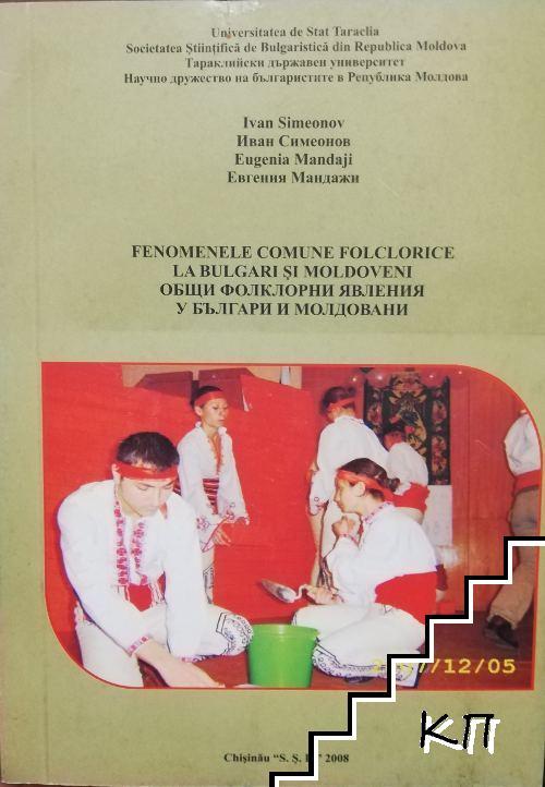 Общи фолклорни явления у Българи и Молдовани / Fenomenale comune folclorice la Bulgari si Moldoveni