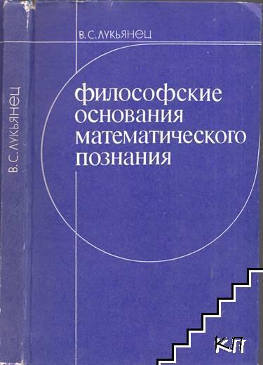 Философские основания математического познания