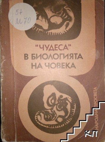 """""""Чудеса"""" в биологията на човека"""