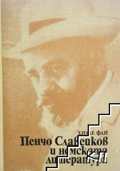 Пенчо Славейков и немската литература