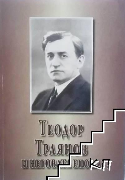 Теодор Траянов и неговата епоха