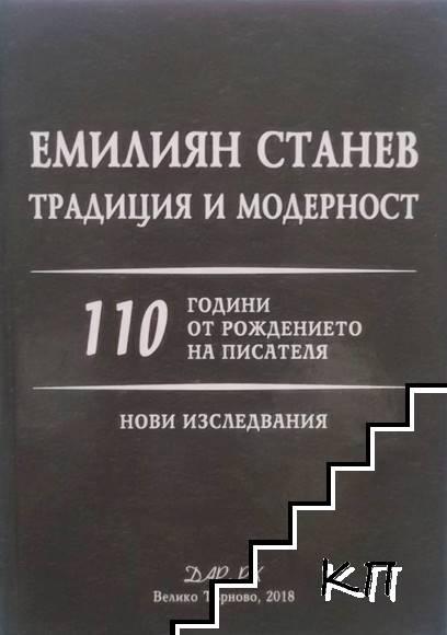 Емилиян Станев - традиция и модерност