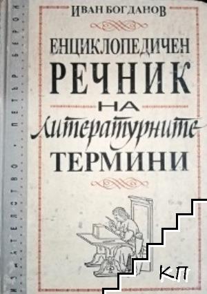 Енциклопедичен речник на литературните термини