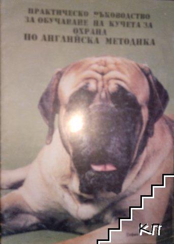 Практическо ръководство за обучение на кучета за охрана по английска методика