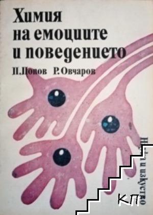 Химия на емоциите и поведението