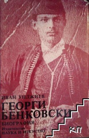 Георги Бенковски