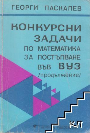 Конкурски задачи по математика за постъпване във ВУЗ - продължение (1986-1990)
