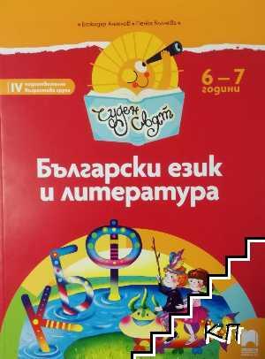 Чуден свят: Български език и литература