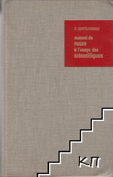 Manuel de russe à l'usage des scientifiques