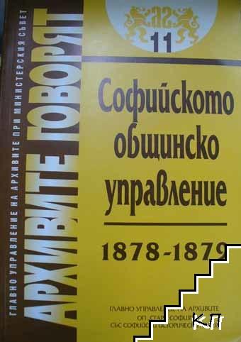 Архивите говорят. Том 11: Софийското общинско управление 1878-1879