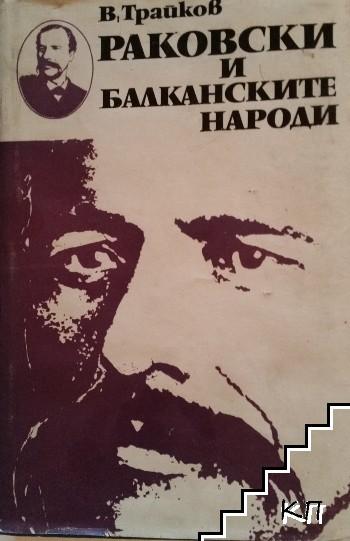Раковски и балканските народи