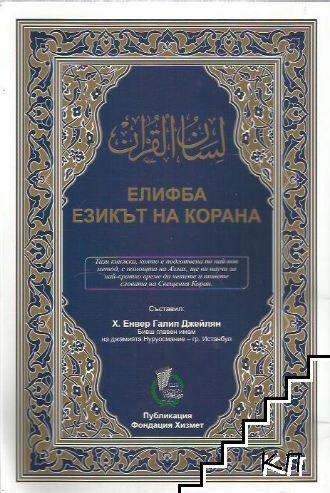 Елифба - езикът на Корана