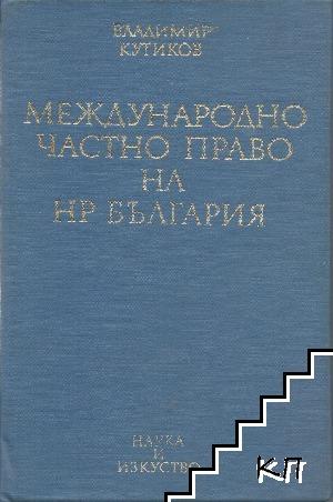 Международно частно право на НР България