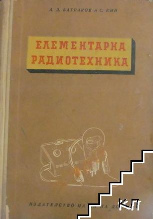 Елементарна радиотехника. Част 1-2