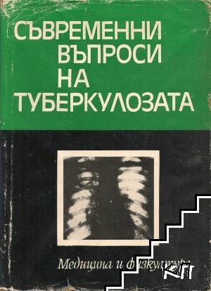 Съвременни въпроси на туберкулозата