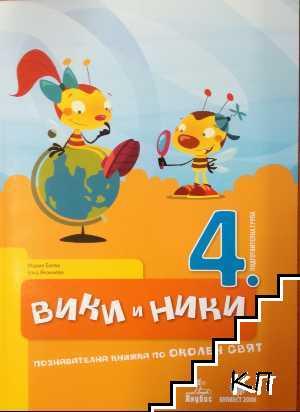 Вики и Ники: Познавателна книжка по околен свят