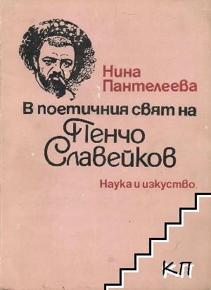 В поетичния свят на Пенчо Славейков