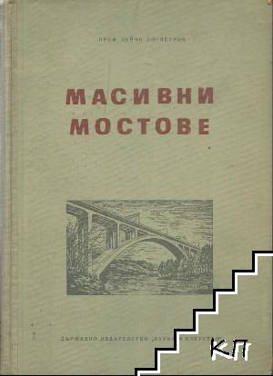 Масивни мостове