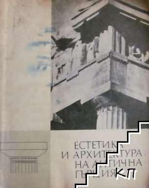 Естетика и архитектура на Антична Гърция