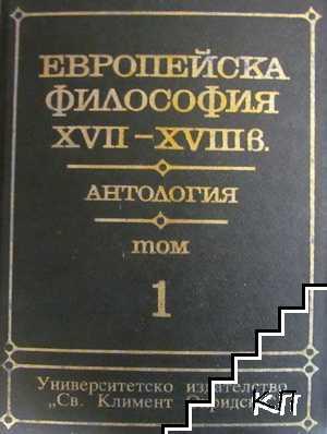 Европейска философия XVII-XIX в. Том 1-2