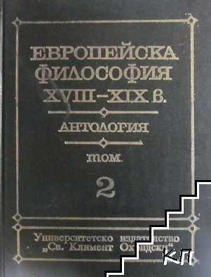 Европейска философия XVII-XIX в. Том 1-2 (Допълнителна снимка 1)