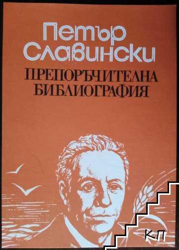 Петър Славински. Препоръчителна библиография