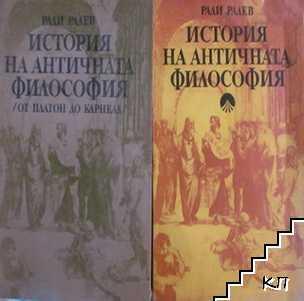История на античната философия. Част 1-2