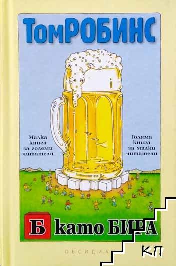 Б като бира