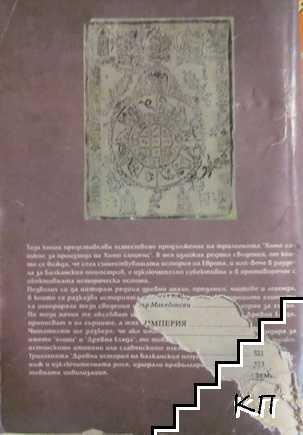 Древна история на Балканския полуостров. Том 1-2 (Допълнителна снимка 1)