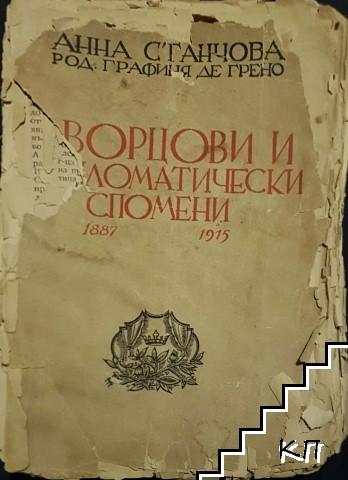 Дворцови и дипломатически спомени 1887-1915 г.