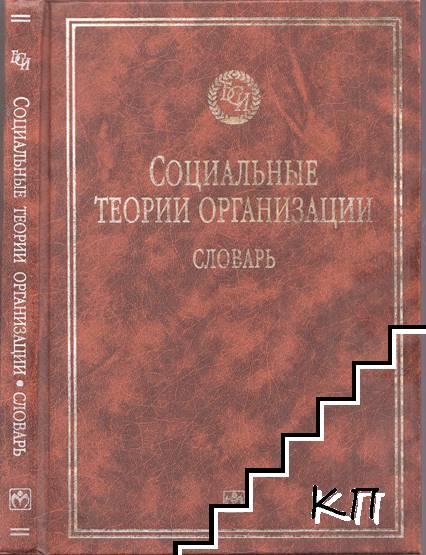 Социальные основы теории организации. Словарь