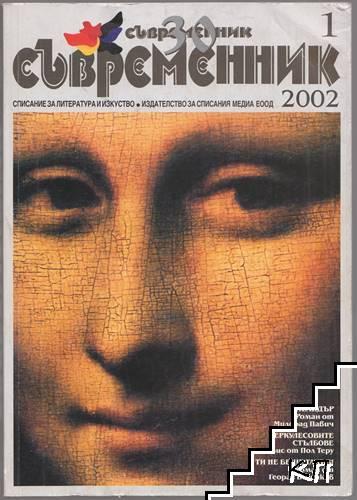 Съвременник. Бр. 1 / 2002