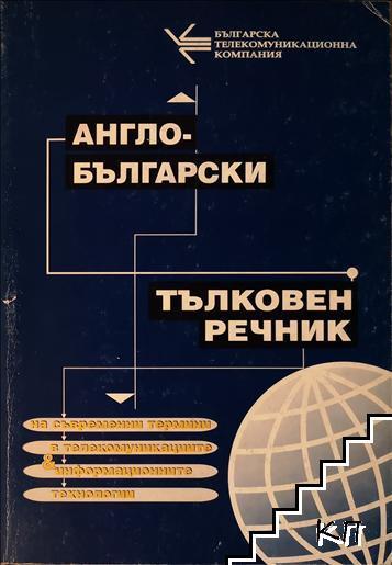 Английско-български тълковен речник на съвременните термини в телекомуникациите и информационните технологии